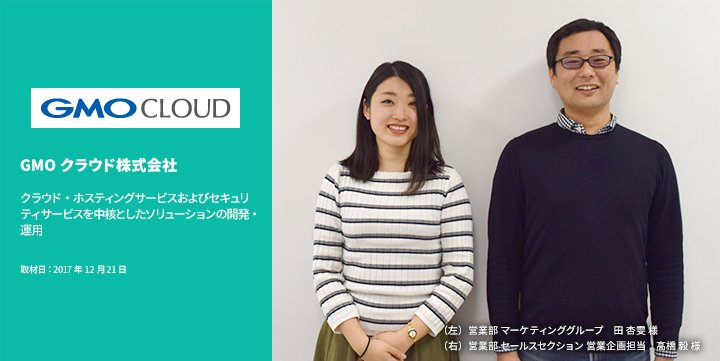 article_mv_gmo-cloud