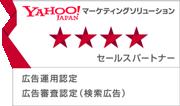 Yahoo!マーケティングソリューション ★★★(スリースター)審査エクスプレスパス認定